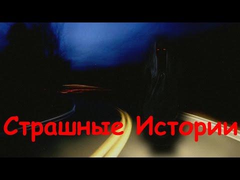 Страшные Истории  -  Дальнобойщик и Призрак!