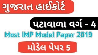 HIGH COURT PEON PAPER-5 | PATAVALA VARG 4 BHARTI | KNOWLEDGE SATHI