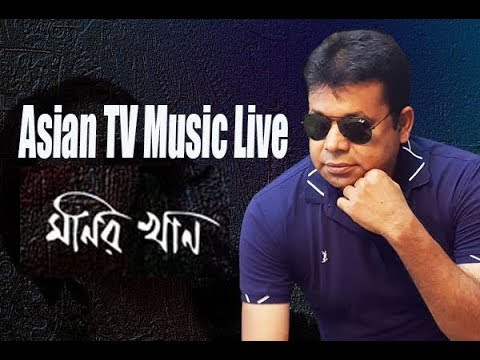 asian tv music live | monir khan | new bangla song 2018