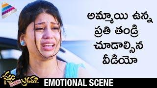 Best Emotional Scene | Bhadram Be Careful Brotheru Movie | Charan Raj | Hamida | Telugu FilmNagar