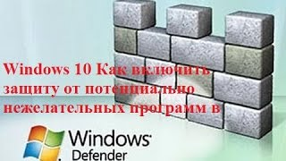Windows 10 Как включить защиту от потенциально нежелательных программ в Windows Defender