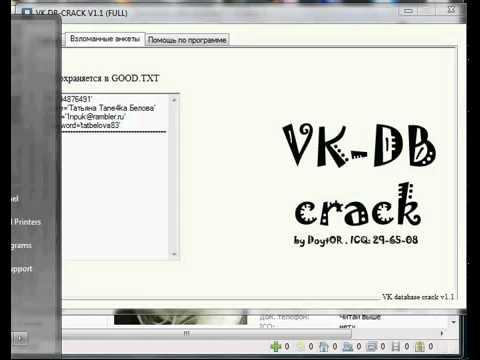 Vkontakte Database Crack v 1.1 - Программа для взлома вконтакте скачать бес