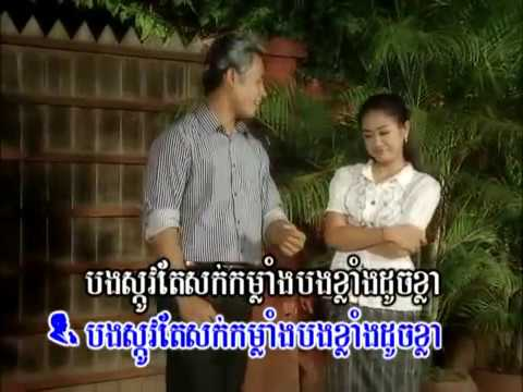 Chin Wattana and Tieng Mom Sotheavy