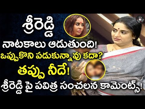 Pavitra Lokesh Counter To Sri Reddy | Pavitra Lokesh Reacts To Casting Couch Issue | Telugu Panda