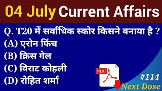 Next Dose #114 | 4 July 2018 Current Affairs | Daily Current Affairs | Current Affairs In Hindi