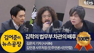 김학의는 어떻게 법무부 차관이 되었나 (주진우, 손수호) | 김어준의 뉴스공장