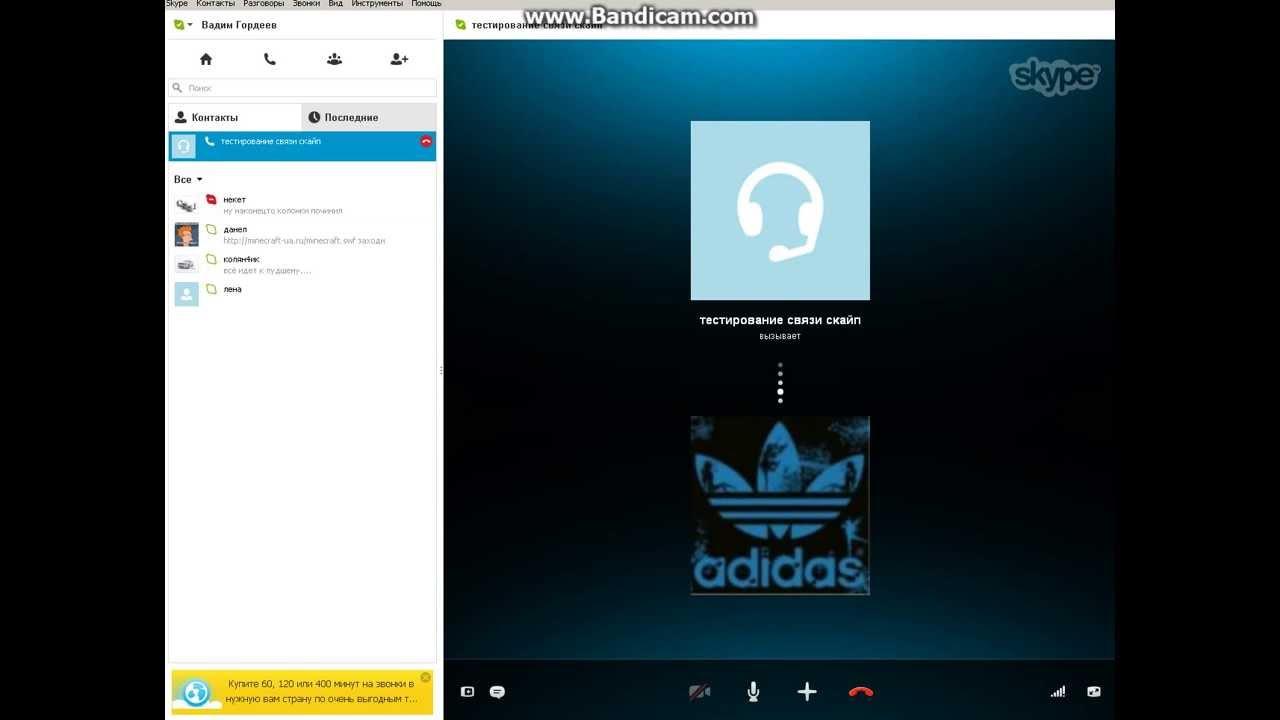 Как сделать так чтобы скайп был в наушниках
