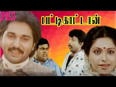 Pattikattan|| பட்டிக்காட்டான் || Rahman,Rupini,Goundamani,Senthil,Mega Hit Tamil Full Comedy Movie