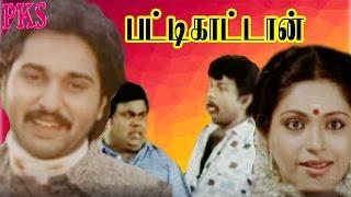 Pattikattan   பட்டிக்காட்டான்    Rahman,Rupini,Goundamani,Senthil,Mega Hit Tamil Full Comedy Movie