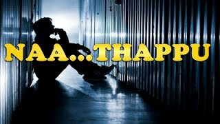 Thappu - NAA...THAPPU telugu short film (A must watch film for Pharmacy Students)