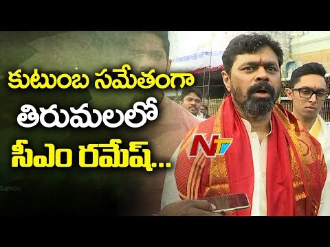 TDP MP CM Ramesh Visits Tirumala Temple, Offers Special Prayers | NTV