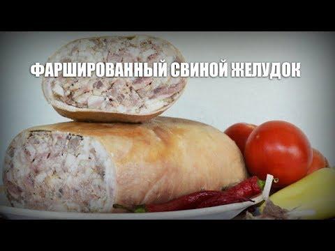 Фаршированный свиной желудок — видео рецепт