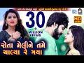 KAJAL MAHERIYA - New Bewafa Song   Rota Meli Ne Tame Chalya Re Gaya   Full HD VIDEO   RDC Gujarati