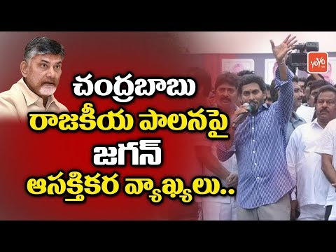 YS Jagan Interesting  Comments on Chandrababu Government | Andhra Pradesh | YOYO TV Channel