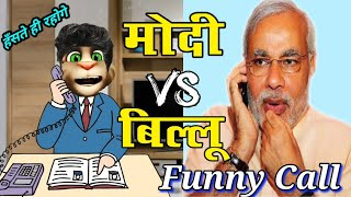 MODI KI COMEDY ☎️ funny Call New talking tom very funny video modi funny speech bjp billu ki vibes