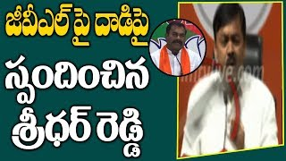 BJP Leader Sridhar Reddy Comments On Shoe Hurled at BJP MP GVL Narasimharao  | hmtv