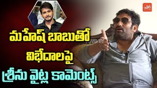 Srinu Vaitla Revealed Differences with Mahesh Babu | Amar Akbar Anthony Movie Interview