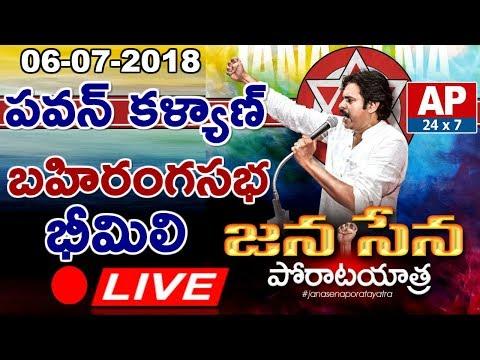Pawan Kalyan Holds Public Meeting In Thagarapuvalasa | Janasena Praja Porata Yatra | AP24x7 LIVE