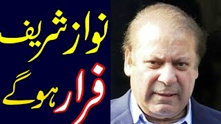 Nawaz Sharif escaping adiala jail the  Adventurous game