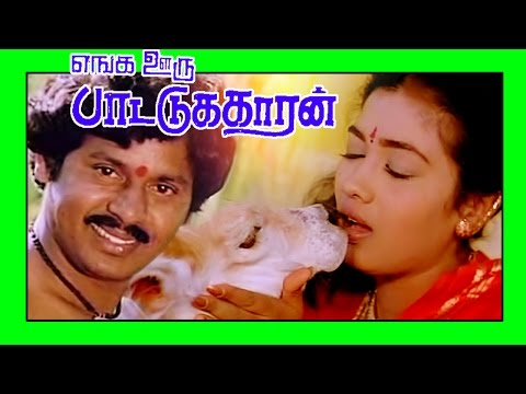 Tamil Full Movies | Enga Ooru Pattukaran | Ramarajan & Rekha video