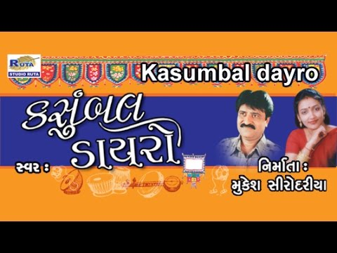 Karam No Sangathi - Kasumbal Diaro Part 1 - Gujarati Traditional...