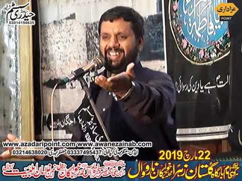 Zakir mohsin abbas notak majlis aza 22 march 2019 Narowal