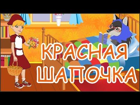 Мультфильм Красная Шапочка и Серый Волк