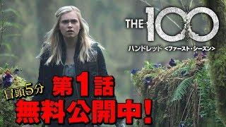 The 100/ ハンドレッド シーズン1 第2話