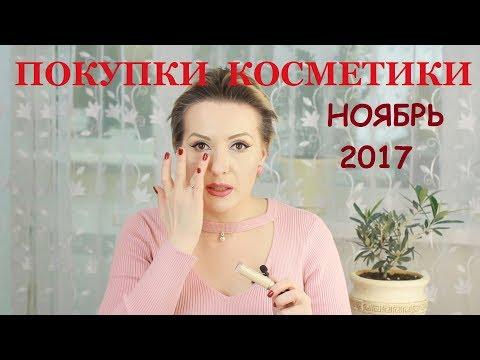 ПОКУПКИ КОСМЕТИКИ ноябрь 2017!!! ПРОБУЮ НОВЫЕ МАРКИ!