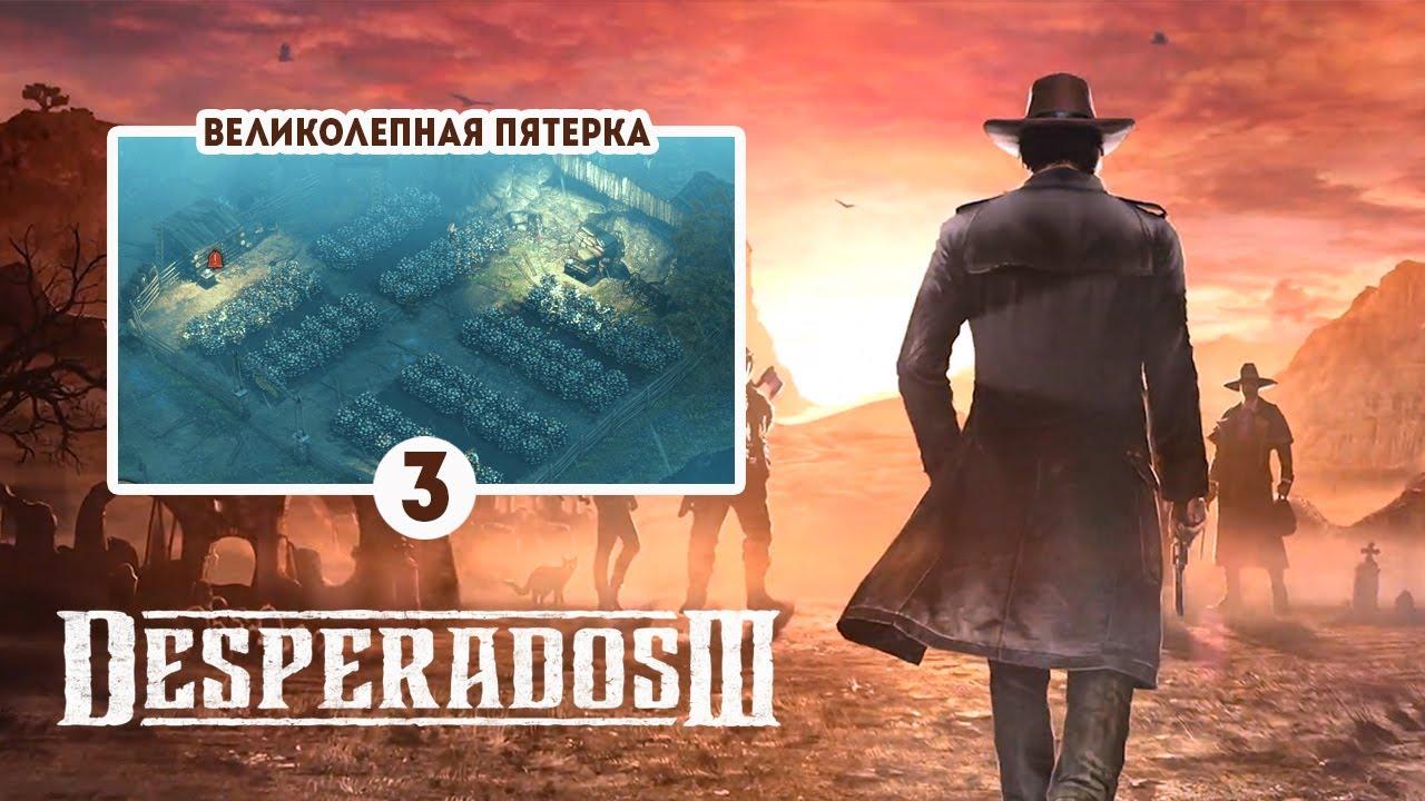 Desperados 3 / Прохождение миссии 5: Ранчо О'Хара / Десперадо