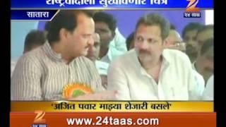 Zee24taas: ajit pawar & udayanraje Bhosale
