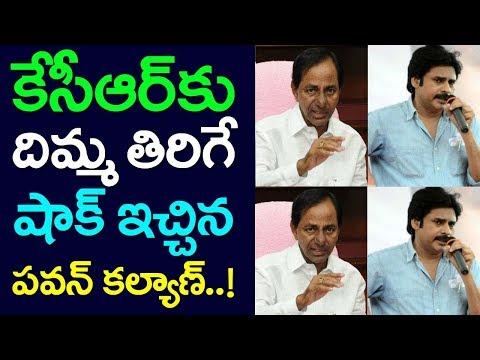 Pawan Kalyan Shock To CM KCR, Hyderabad, Andhra Pradesh, TS