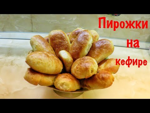 Пирожки / Рецепт / Быстро и вкусно 😋/ Пирожки на кефире