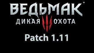 скачать установить The Witcher 3 Patch 1.11