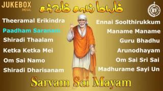 download lagu Sri Shirdi Sai Baba  Jukebox Hit Songs  gratis