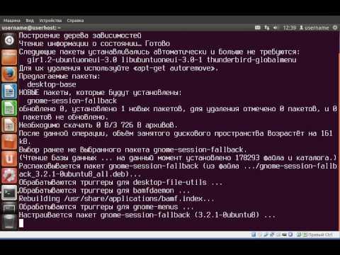 Как в Ubuntu 12.04 вернуть привычный рабочий стол (Gnome Classic, отказ от Unity)