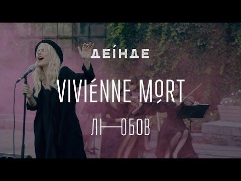 Vivienne Mort — Любов | ДЕІНДЕ #4