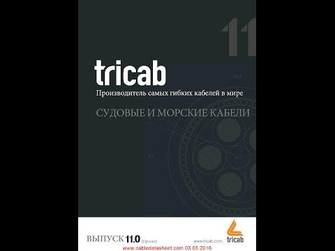 Tricab Производитель самых гибких кабелей в мире СУДОВЫЕ И МОРСКИЕ КАБЕЛИ