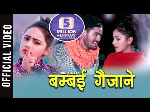 टाप बम्बई New Nepali lok pop deuda song by Chakra Bam | Amar Khadka Feat. Pushpa Bohora | Karishma