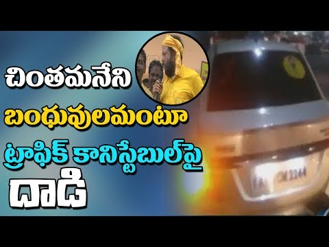 చింతమనేని బంధువులమంటూ ట్రాఫిక్ కానిస్టేబుల్పై దాడి | Chintamaneni Followers Assault On Constable