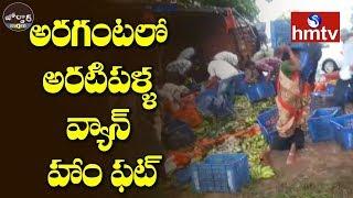 అరగంటలో అరటిపళ్ళ వ్యాన్ హాం ఫట్ | Suryapet | Jordar News  | hmtv