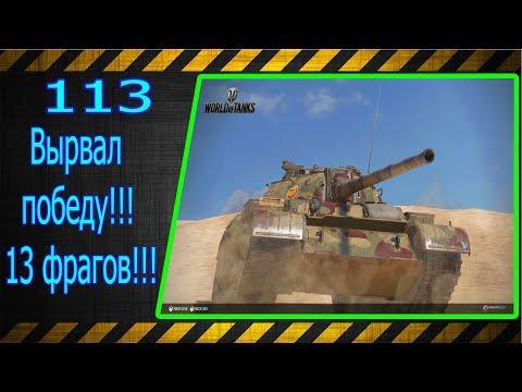 113. Вырвал победу!!! 13 фрагов!!! Лучшие бои World of Tanks