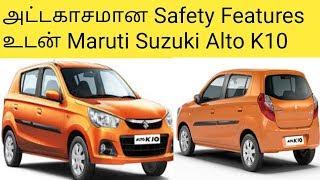 Maruti Suzuki Alto K10 Update New Safety Features 2019