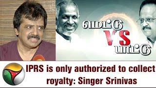 EXCLUSIVE: Singer Srinivas Speaks on Ilaiyaraja-SPB Song Copyright Controversy
