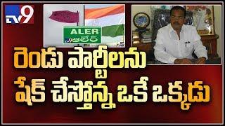 Motkupalli Narasimhulu to contest as independent candidate from Aleru