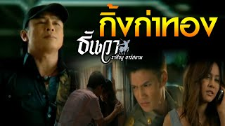 กิ้งก่าทอง : ธันวา ราศีธนู อาร์ สยาม [Official MV]