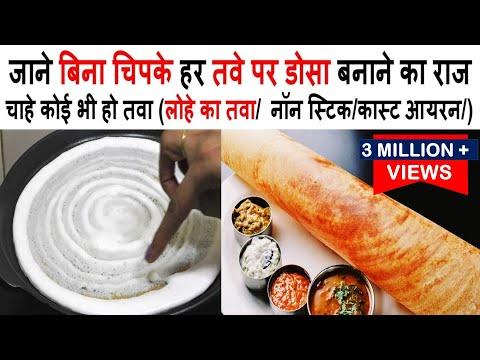 आपके डोसे कभी नहीं चिपकेंगे इस ट्रिक से  Dosa Recipe | Dosa recipe Breakfast | Crispy Dosa Recipe