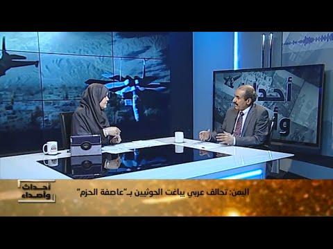 فيديو  حلقة نقاش على قناة المغاربيه :تحالف عربي يباغت الحوثيين ب عاصفة الحزم-فيديو