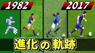 サッカーゲーム 進化の軌跡 1982~2017 【名作プレイバック】