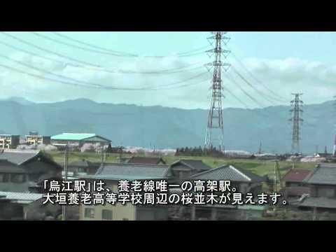 岐阜の車窓から Vol.03 養老鉄道 大垣駅~養老駅